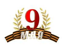 Wakacje - mogą 9, zwycięstwo dzień Taśma z Laurowym wiankiem Obrazy Royalty Free