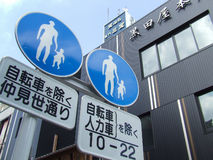 Walk Sings and Modern Building, Tokyo, Japan Royalty Free Stock Photography