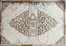 The wall art of oriental Chinese design for interior and exterior Stock Photography