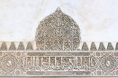 Wall-carvings of Nasrid Palace, Granada, Spain Stock Image