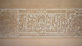 Detail of Moorish Art and Architecture at Alhambra Royalty Free Stock Images