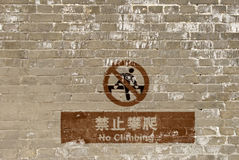 Wall with no climbing sign in Chinese words Stock Images