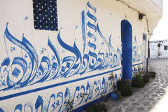 Wall painting in Asilah, Morocco Royalty Free Stock Photo