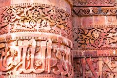 Wall of Qutub Minar tallest brick minaret in the world. Wall of Qutub Minar, also known The Qutb Minar, carving in Kufic style of Islamic calligraphy royalty free stock photography