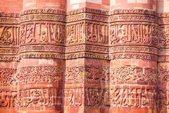 Wall of Qutub Minar tallest brick minaret in the world. Wall of Qutub Minar, also known The Qutb Minar, carving in Kufic style of Islamic calligraphy stock photo