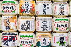 Wall of Sake Barrels. A wall of sake barrels used as decor outside a shrine in Japan Royalty Free Stock Image