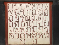 Wall of Thai alphabet. In art school Royalty Free Stock Photo