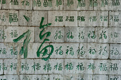 Wall which means good luck in China. Chinese character which means good luck Royalty Free Stock Photo