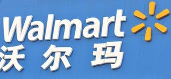 Walmart logo Royalty Free Stock Photo