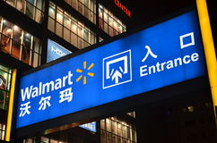 Walmart logo Royalty Free Stock Photography