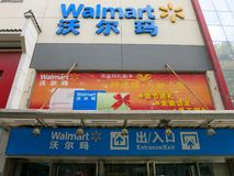 Walmart Signs in Chinese. The signs for Walmart outside a Chinese Walmart in Nanjing, China royalty free stock images