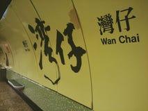 Wanchai av Hong Kong Arkivfoto