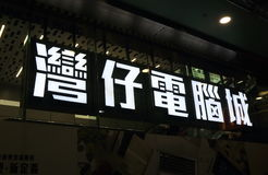 Wanchai Computer Centre shopping Hong Kong Royalty Free Stock Photos