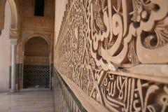 Wand-Detail im Alhambra Stockbild