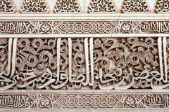 Wanddetail, Alhambra, Granada Stockfotografie