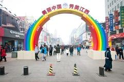 Wangfujing Royalty Free Stock Images