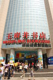 Wangfujing bookstore in Beijing Stock Photos