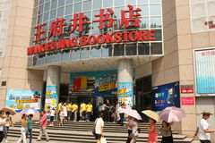 Wangfujing bookstore Stock Photo