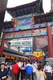 Wangfujing Snack Street Stock Photos