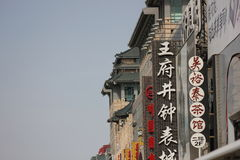 The wangfujing Street Stock Photography