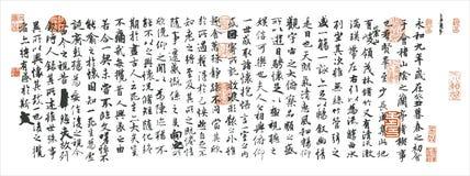 wangxizhi kaligrafii Zdjęcie Royalty Free
