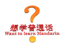 Want To Learn Mandarin?. Want to learn mandarin translated from chinese mandarin to english with a question mark on a white background Stock Images