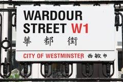 Wardour Street Royalty Free Stock Photography