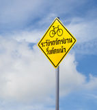 Warning sign in Thai language translate in English is beware bic Stock Photo