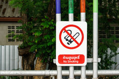 Warning signs prohibiting smoking area Stock Photos
