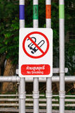 Warning signs prohibiting smoking area Royalty Free Stock Image