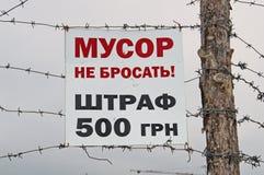 Warnzeichen Lizenzfreies Stockfoto