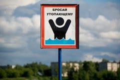 Warnzeichen auf dem Ufer Lizenzfreie Stockfotos