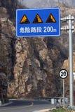 Warnzeichen des Verkehrs Stockfotos