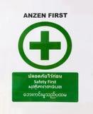 Warnzeichen, kein Eingang, Sicherheit erste, Schutzhelme, allgemeine Gefahr Lizenzfreies Stockbild