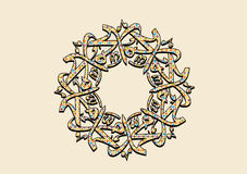 Wasallam d'alaihi de sallallahu de Muhammad Photographie stock libre de droits
