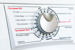 Washing machine program dial Royalty Free Stock Photo