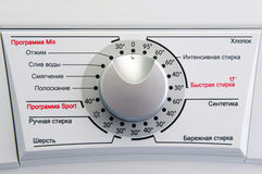 Washing machine program dial Stock Image