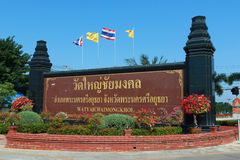 Wat Yai Chai Mongkhon Temple a Ayutthaya, Tailandia Fotografie Stock Libere da Diritti
