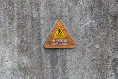 Watch your Step Sign Stock Image