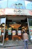 Watei japanese restaurant in hong kong Royalty Free Stock Images