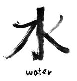 Water words Royalty Free Stock Images