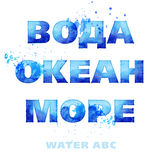 Watercolor blue letters. Water style lettering set Royalty Free Stock Photography