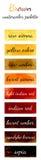 Watercolour pattern - Brown watercolors Stock Image
