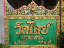 Watlai tempel Thailand royaltyfria foton