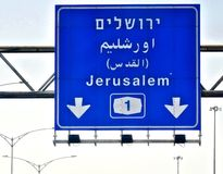 This Way to Jerusalem. Israeli Highway 1 directional sign with arrows pointing way to Jerusalem, Israel stock images