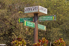 Ways in zoo. JANUARY 26, 2014, NANDANKANAN ZOO, BETWEEN BHUBANESHWAR AND CUTTACK, ORISSA, INDIA - Direction sign in the Nandanakanan zoo Stock Photo
