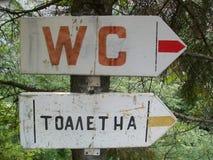WC-de toerist ondertekent neare dichtbij de Keelhol van de Duivel dichtbij het dorp van Trigrad Bulgarije Royalty-vrije Stock Fotografie