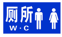 Wc toilet sign english chinese Stock Photography