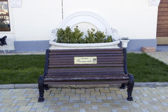 Wealth bench Royalty Free Stock Image