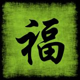 Wealth Chinese Calligraphy Set. Wealth Chinese Calligraphy Symbol Grunge Background Set Stock Photo
